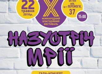 У Києві відбудеться 10-ий Міжнародний благодійний фестиваль «Назустріч мрії»