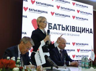«Батьківщина» готує пропозиції щодо зміни Конституції для посилення місцевого самоврядування