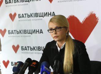 Юлія Тимошенко: Влада в Україні узурпована і країною фактично одноосібно керує президент