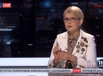Юлія Тимошенко - гість телеефіру на каналі «112Україна»