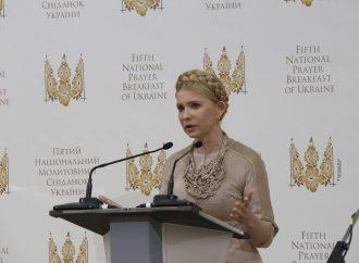 Юлія Тимошенко закликала до об'єднання заради майбутнього України