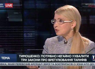 Юлія Тимошенко: «Батьківщина» не дасть зруйнувати країну, «112 Україна», 24.06.2016