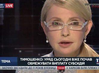 Юлія Тимошенко: «Батьківщина» не дасть зруйнувати країну,