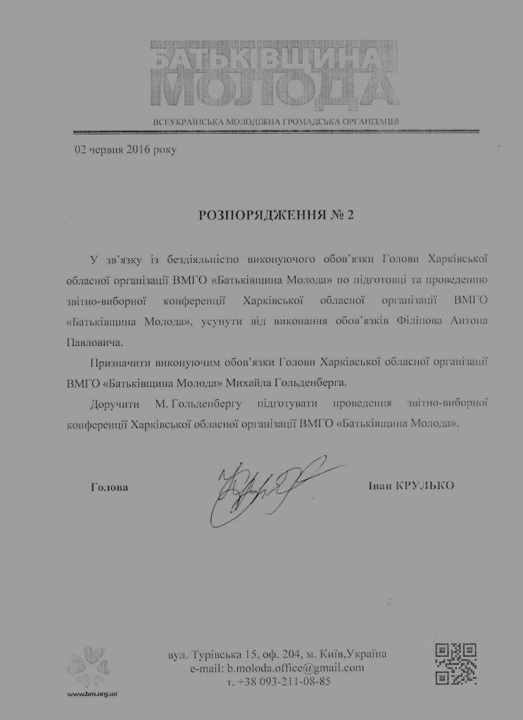 Харків-БМ 001