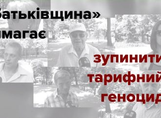 Українці розповідають про нові тарифи. Частина 3. 15.07.2016.
