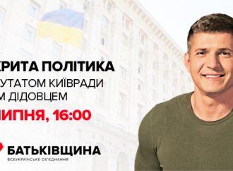 Київська міська організація «Батьківщини» починає проект «Відкрита політика»