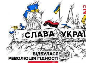 «Батьківщина» запустила сайт про найважливіші події новітньої історії України