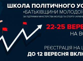Стартував конкурс на участь у ІІ Всеукраїнській «Школі політичного успіху»