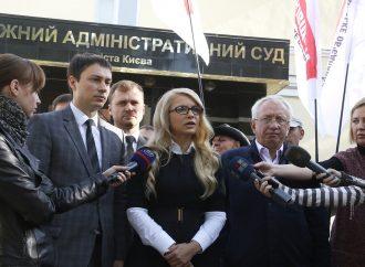 27 жовтня – суд за позовом Юлії Тимошенко проти уряду