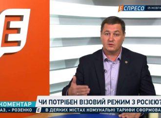 «Батьківщина» - за скасування безвізового режиму з Росією, - Сергій Євтушок