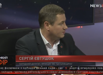 Ніякі брудні кампанії не зіб'ють «Батьківщину» з обраного курсу, - Сергій Євтушок