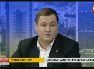 Сергій Євтушок: «Плівки Онищенка» -це скандал світового масштабу