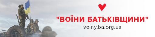 voiny_batkivshiny