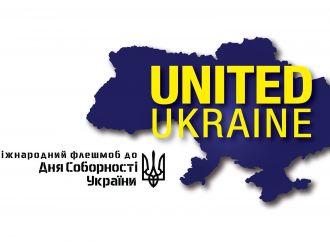 «Батьківщина Молода» запрошує на акцію «United Ukraine» до Дня Соборності
