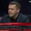 Іван Крулько: Треба не податкову міліцію відновлювати, а створювати сервісні служби для бізнесу
