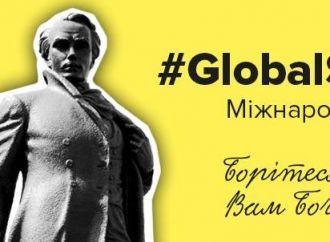 «Батьківщина Молода» запрошує взяти участь у флешмобі до дня народження Тараса Шевченка