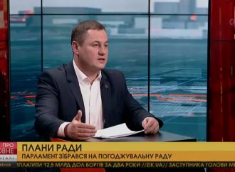 Сергій Євтушок: Зміст Меморандуму з МВФ – вирок українській владі