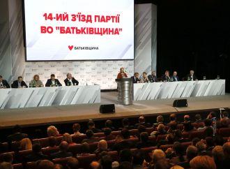 «Батьківщина»йде на вибори до ОТГ, щоб захистити громади, 25.03.2017