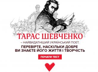 «Батьківщина» запустила сайт-тест до дня народження Тараса Шевченка