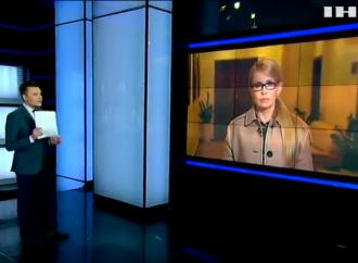 Юлія Тимошенко: Українцям не потрібна поліцейська держава, 19.03.2017