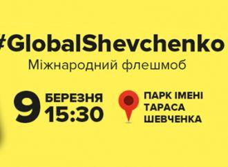 У Києві відбудеться акція «Global Shevchenko»