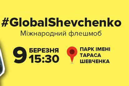 http://ba.org.ua/wp-content/uploads/2017/03/global-shevchenko-park-e1488882048827.jpg