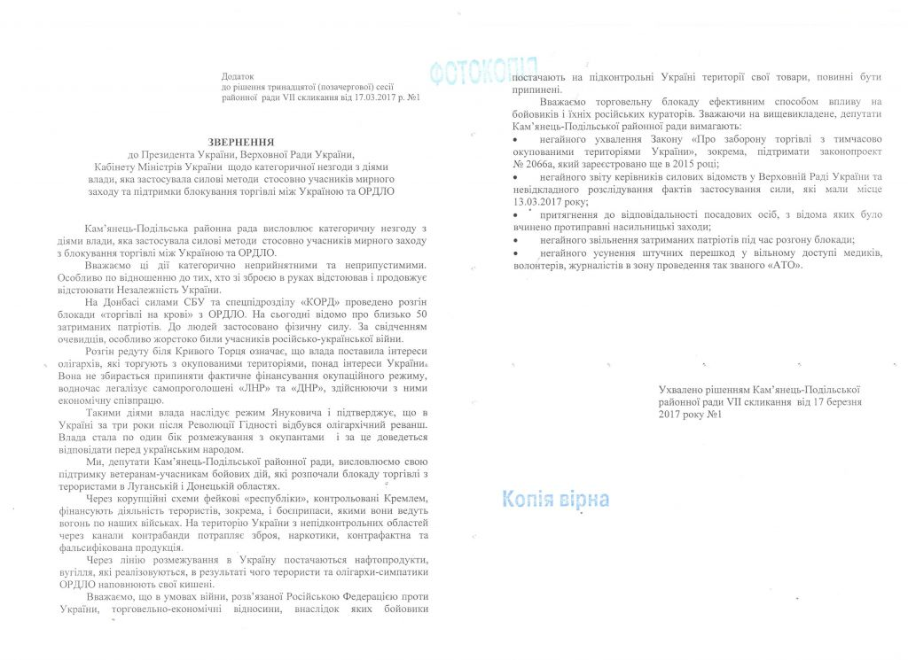 Кам-Под РР 2