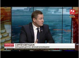 Сергій Євтушок: Рішення про стягнення абонплати за газ має бути скасовано