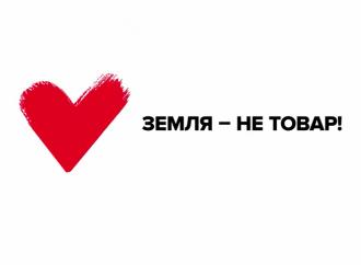 Не дозволимо олігархам скупити українську землю! 28.04.2017