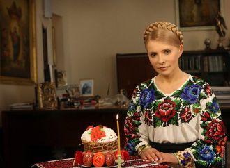 Привітання Юлії Тимошенко з Воскресінням Христовим