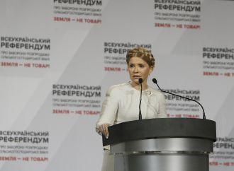Виступ Юлії Тимошенко на зборах щодо проведення референдуму про заборону продажу землі, 19.04.2017