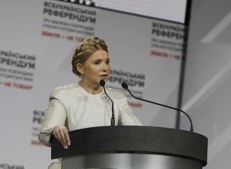 Юлія Тимошенко: Президент не скористався своїм правом на оголошення референдуму щодо доцільності продажу землі (оновлено)