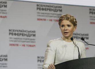 Юлія Тимошенко: Долю сільськогосподарської землі може вирішити лише народ