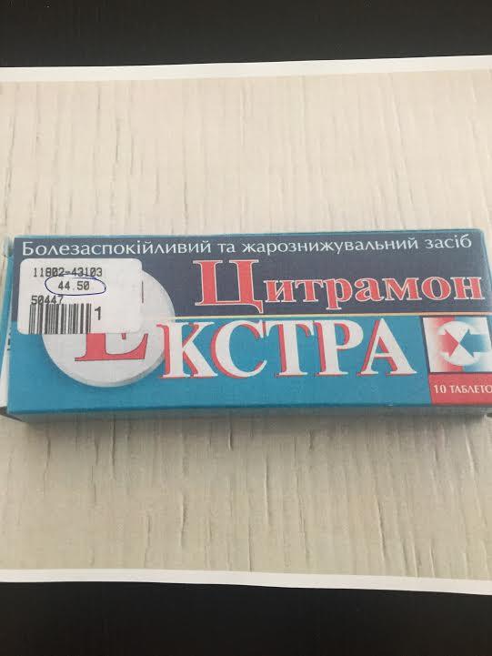 Цитрамон Донецк1
