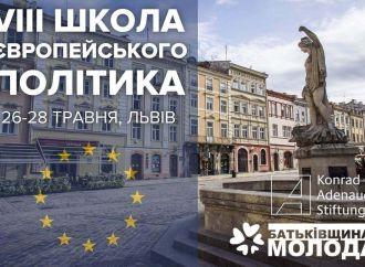 «Батьківщина Молода» оголошує набір на VIII Школу Європейського політика