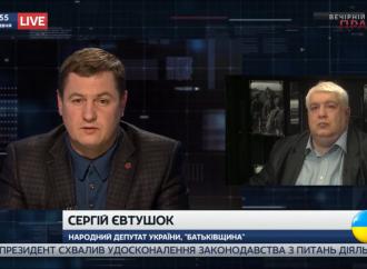Сергій Євтушок: Необхідно зупинити владу, яка нищить нашу державу