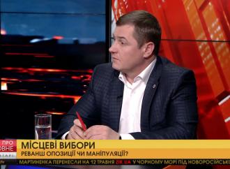 Сергій Євтушок: Децентралізація має сприяти розвитку, а не знищенню села