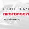 «Батьківщина» запустила новий сайт-голосування «Слово – людям!»