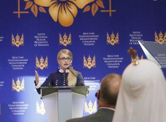 Юлія Тимошенко бере участь у Молитовному сніданку