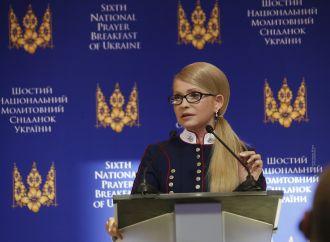 Юлія Тимошенко закликала українських політиків більше довіряти один одному та співпрацювати