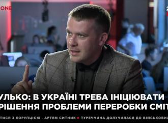 Іван Крулько: Сміттєва проблема може «вибухнути» у будь-якому куточку України
