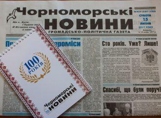 «Батьківщина» привітала з ювілеєм найстарішу газету Одещини