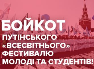 «Батьківщина Молода» закликає бойкотувати путінський фестиваль молоді і студентів