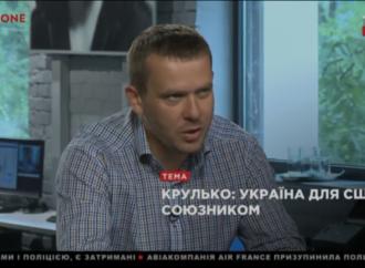 Іван Крулько: США підтвердили, що Росія – така ж загроза для світу, як Північна Корея та Іран, 29.07.2017