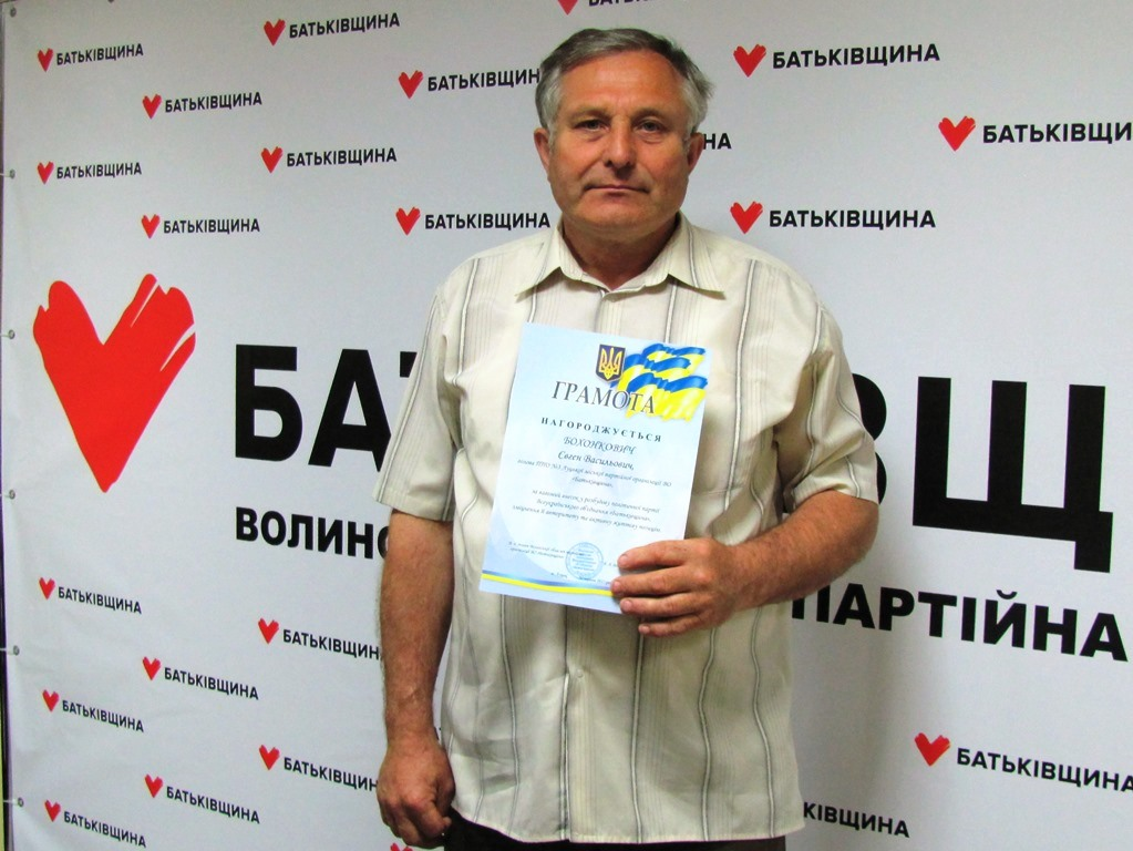 Євгеній Васильович Бохонкович (2)