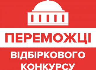 «Батьківщина Молода» оголосила результати відбору до «Школи політичного успіху»