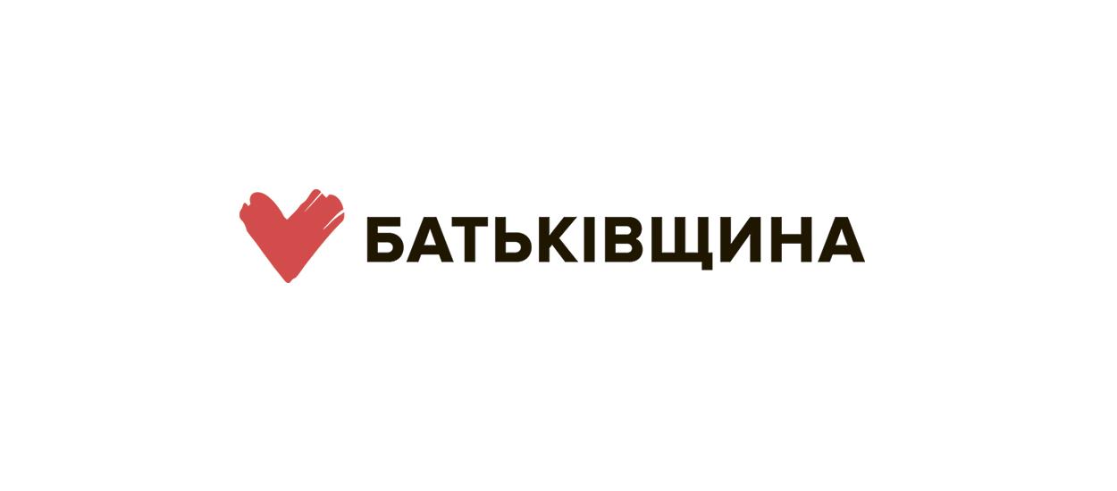 Голосування за відставку Разумкова – це наша оцінка діяльності «Слуг народу» за останні два роки, – заява «Батьківщини»