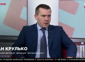 Іван Крулько: Сьогоднішні вимоги протестувальників – це невиконані обіцянки влади