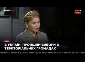 Юлія Тимошенко: Нова Конституція поставить владу під контроль громадськості
