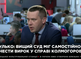 Іван Крулько: Суди і надалі працюють за замовленням, зокрема політичним